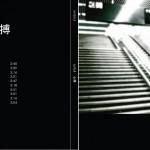 Solfall - Shinpaku (2011)